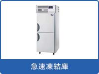 業務用冷蔵庫急速冷結庫