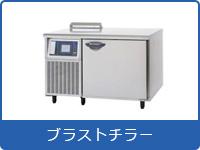 業務用冷蔵庫ブラストチラー