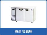 業務用横型冷蔵庫