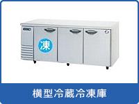 業務用横型冷凍冷蔵庫