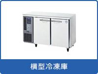 業務用横型冷凍庫