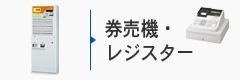 券売機/レジスター